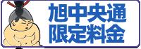 旭中央通限定料金